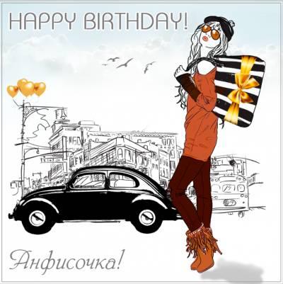 Поздравление анфисе с днем рождения