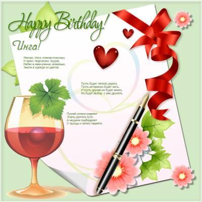Поздравление для инги с днем рождения 84