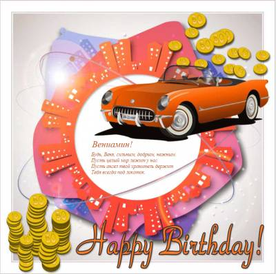 Поздравление с днем рождения вениамина