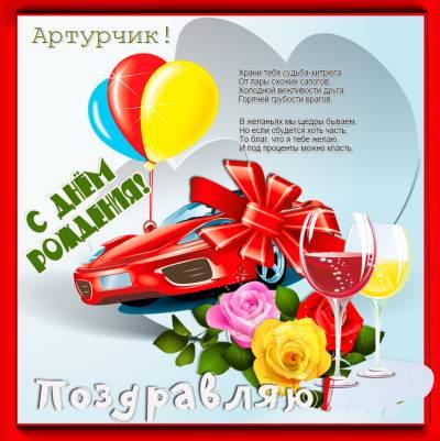 Поздравление с днем рождения артуру открытки